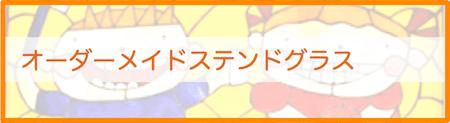 オーダーメイド_幼稚園_バナー