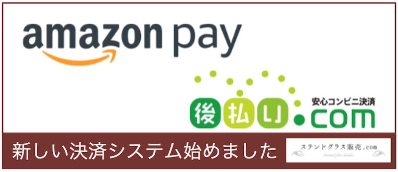 amazon&後払い_バナー