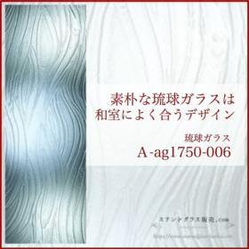 A-ag1750-006