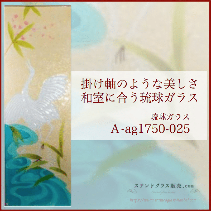 A-ag1750-025