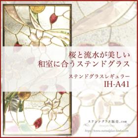 IH-A41