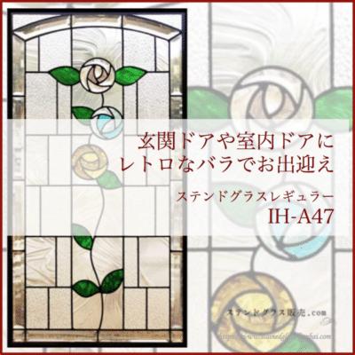 IH-A47