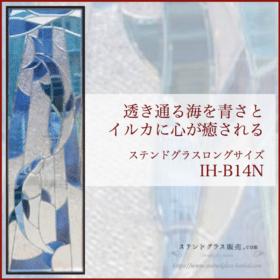 IH-B14N