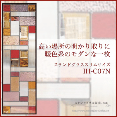 IH-C07N
