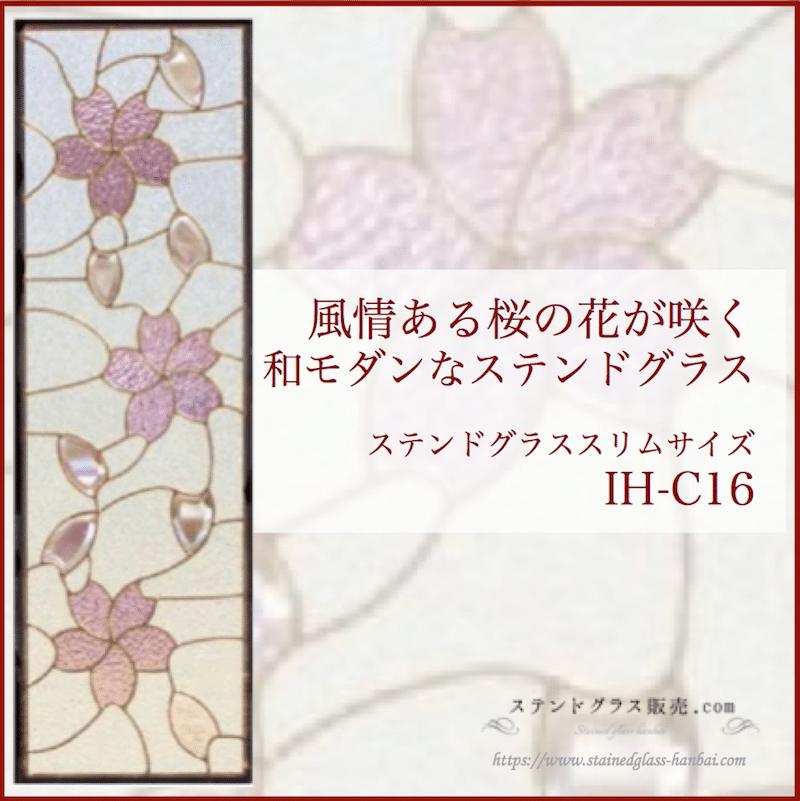 IH-C16
