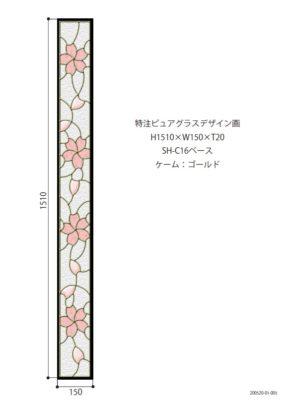 桜デザイン ステンドグラス